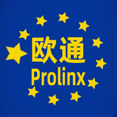 欧通Prolinx GmbH